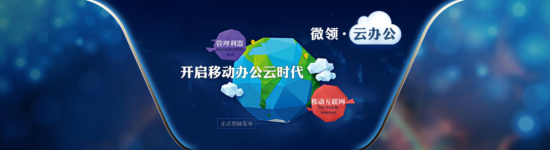 e世博app云办公,企业移动办公平台