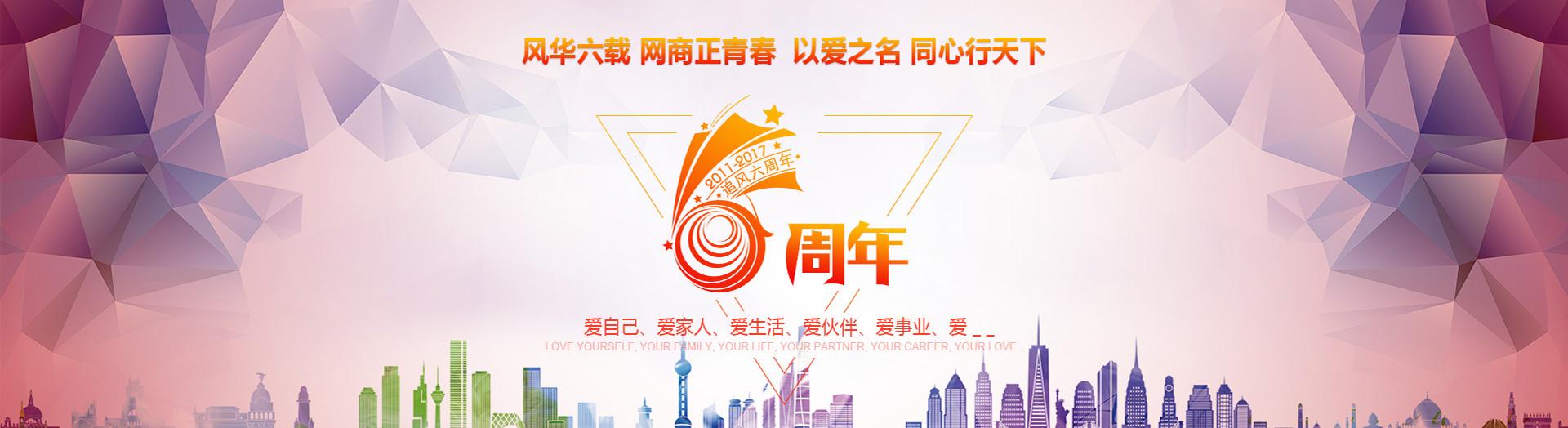 e世博app六周年庆