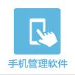 手机管理软件