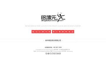徐州维龙食品有限公司