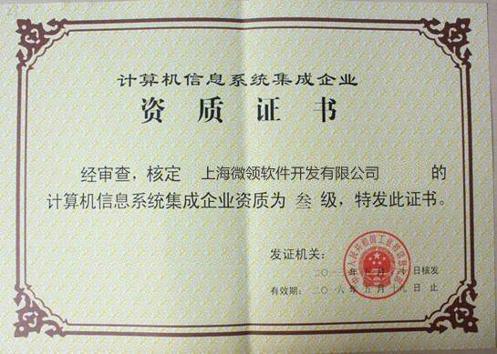 e世博app软件获《计算机信息系统集成企业资质证书》