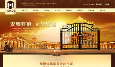 淮北市元亨锌钢护栏有限公司