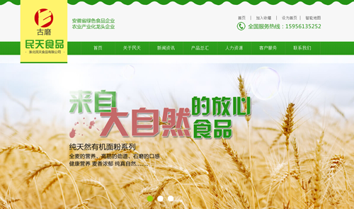 淮北市民天食品有限公司