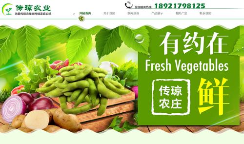 沛县传琼农作物种植家庭农场