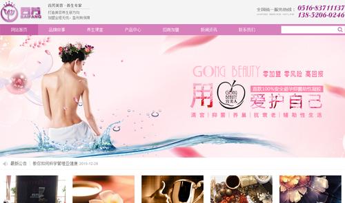 徐州百芳化妆品公司