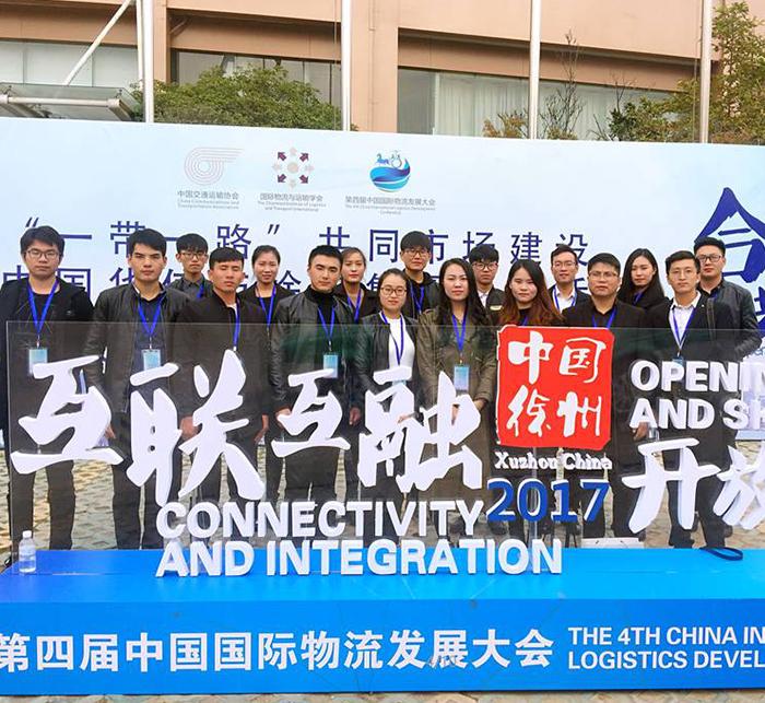 热烈祝贺网商天下承建第四届国际物流大会项目圆满成功