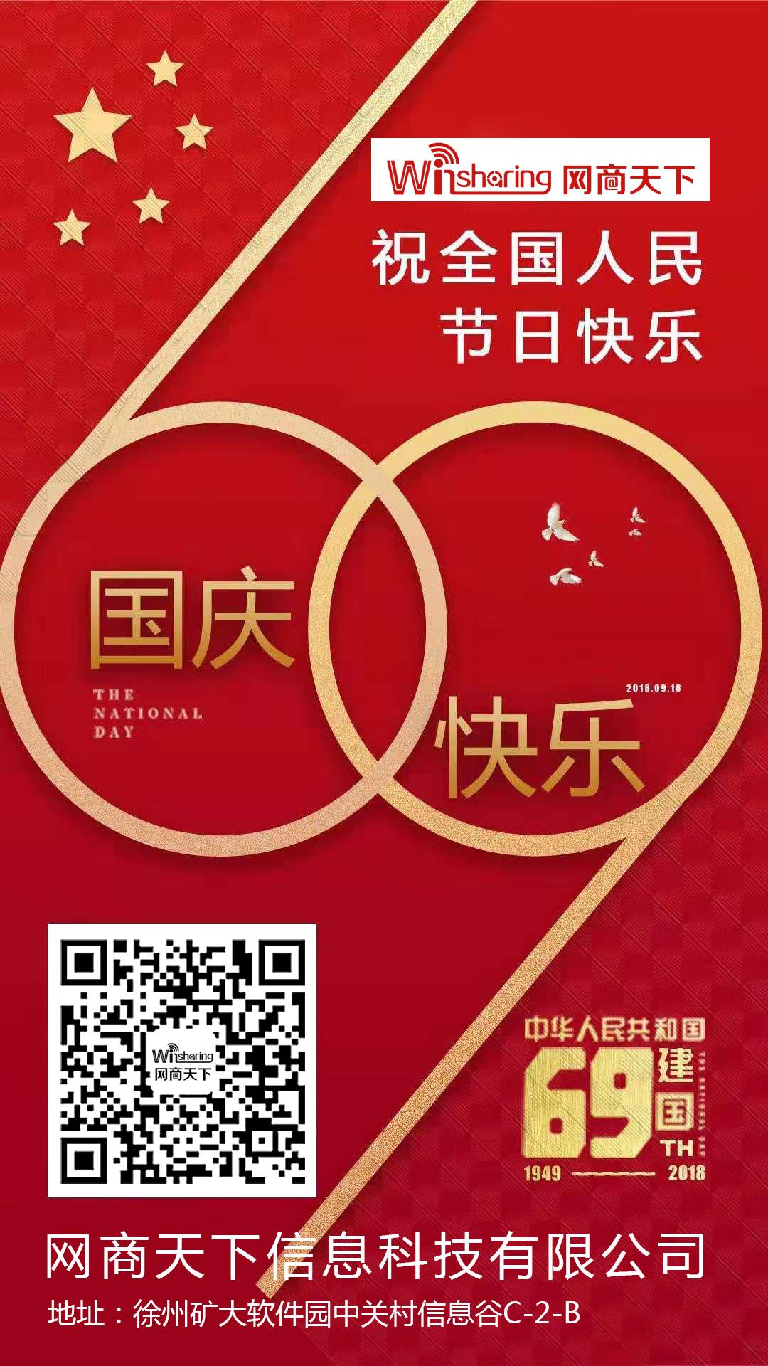 网商天下2018年十一国庆节放假通知