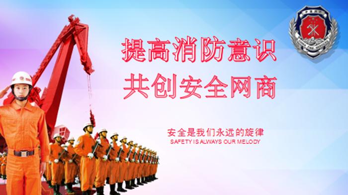 提高消防意识,共创网商安全