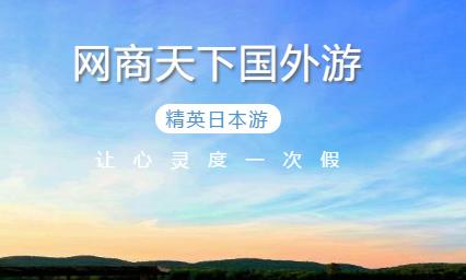 网商天下国外游之日本